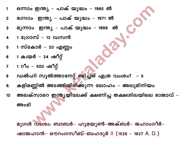 Worksheet Maths Malayalam Questions kerala psc ldc selected questions 2013 08 09 lower division clerk 2013